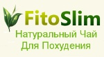 FitoSlim Чай для Похудения - Альтернатива Зелёному Кофе - Городец