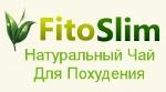 FitoSlim Чай для Похудения - Альтернатива Зелёному Кофе - Деркул