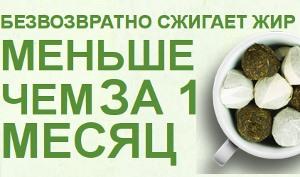 FitoSlim Чай для Похудения - Альтернатива Зелёному Кофе - Калуга