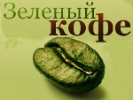 Зелёный Кофе для Похудения - Чунский