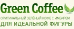 Зелёный Кофе с Имбирём - Атка